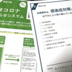 神奈川県LINEコロナお知らせシステム に登録しました
